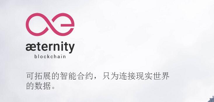 Aeternity(AE)币简介、官方网址及交易平台