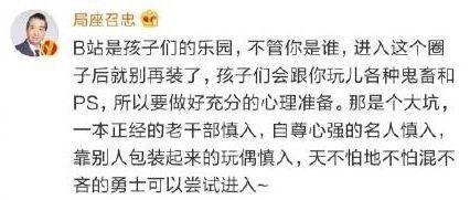 蔡徐坤告B站!是蔡徐坤太敏感,还是B站的内容审核不过关?