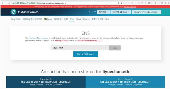 手把手教你申请ENS (Ethereum Name Service)