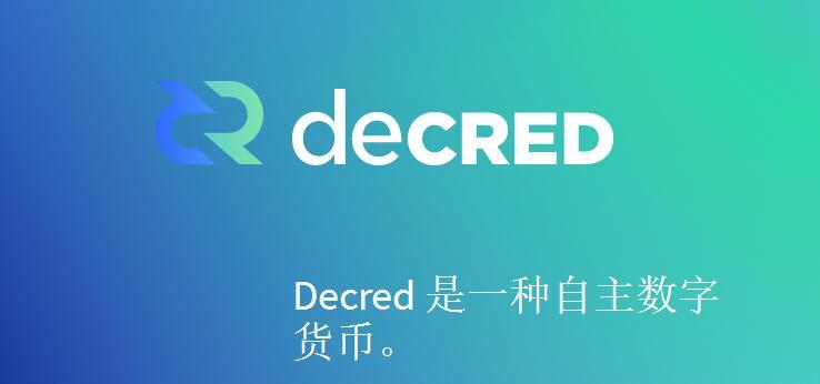 Decred(DCR)币简介、官网及交易平台