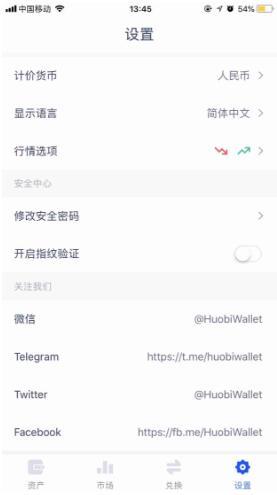火币钱包(Huobi Wallet)基础操作指南