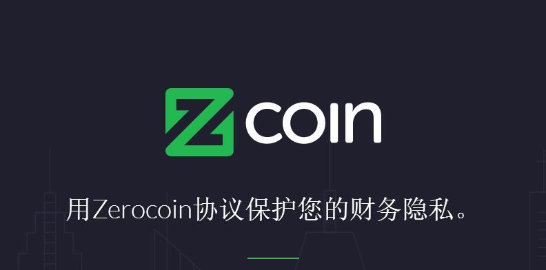 小零币ZCoin(XZC)简介、官网及交易平台