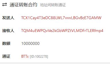 4000万假币流入波场, 发生在凌晨的BTT假币攻击事件始末及细节披露