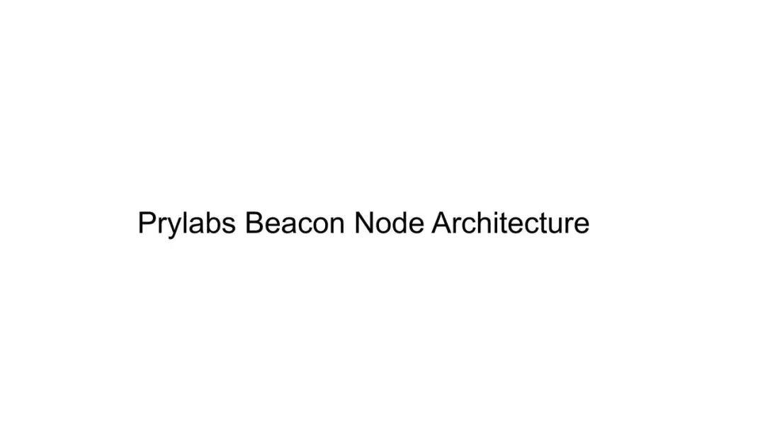 引介 | Eth2.0 Prylabs 客户端的架构与设计