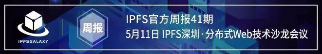 IPFS官方周报42期 | dweb爱好者参加第一届柏林实验室社交活动