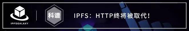 大佬都在感叹?原来IPFS火到今天,靠的是...
