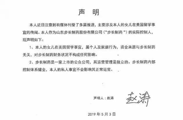 神医、外籍、行贿,揭开650万美金上斯坦福的赵氏家族秘密