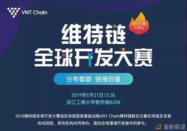 V周汇 VNT Chain(维特链)项目进展(2019.5.27更新)