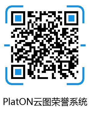 @所有人,PlatON云图荣誉系统今日隆重上线!