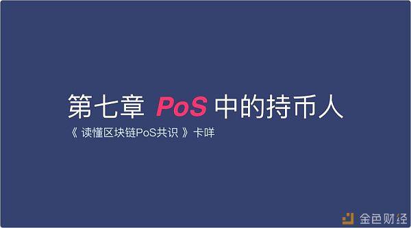 读懂PoS共识: PoS中的持币人拥有怎样的权益?