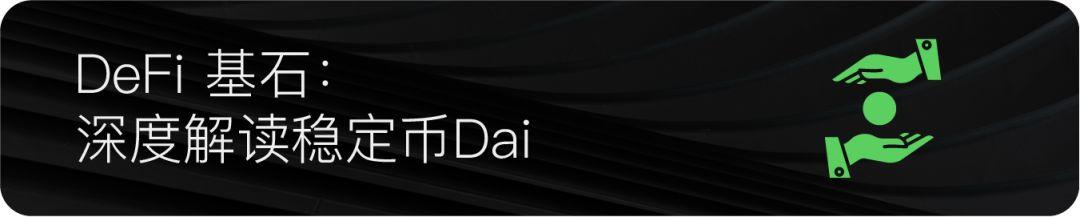发现号   连Coinbase都在追捧的DeFi项目,究竟什么来头?