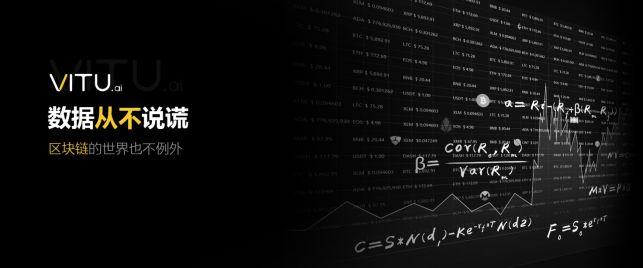 关注数字资产数据和研究  Vitu.ai带来全新解决方案