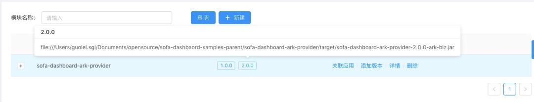 基于 SOFAArk 和 SOFADashboard 实现动态模块管控 | Meetup#2 回顾