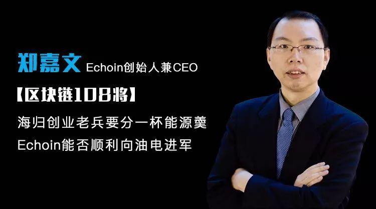 Echoin CEO郑嘉文: 海归创业老兵要分一杯能源羹,Echoin能否顺利向油电进军?