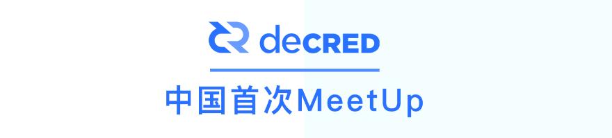 Decred中国首秀MeetUp:如何用自治实现无限可能