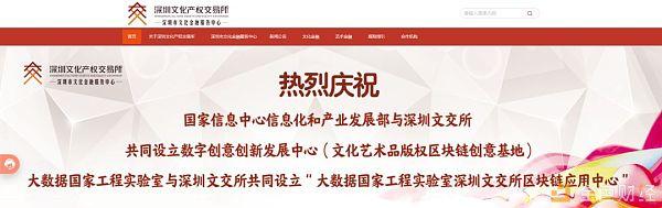 深圳文交所区块链应用基地叫停风波:业务调整还是另有隐情