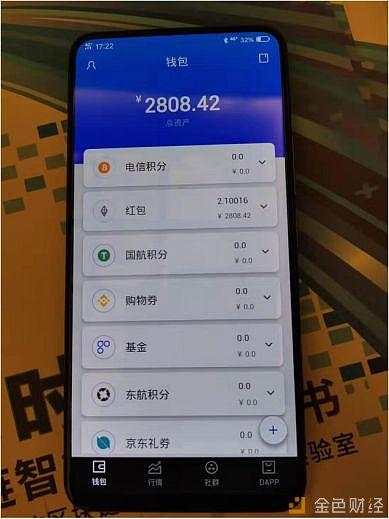 中国电信SIM卡绝杀冷、热钱包 区块链手机还没火就要凉凉?