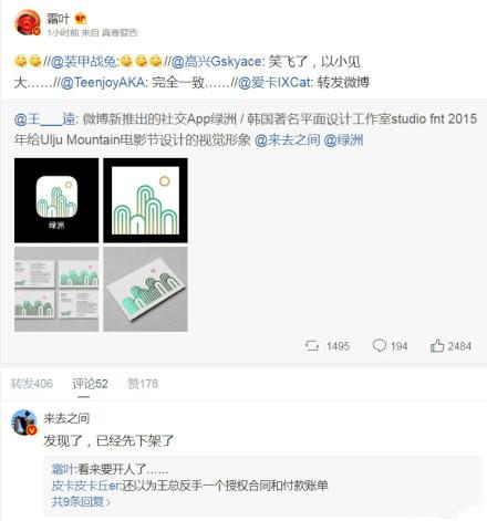 火星一线 | 绿洲App涉嫌抄袭logo,微博CEO王高飞证实已下架