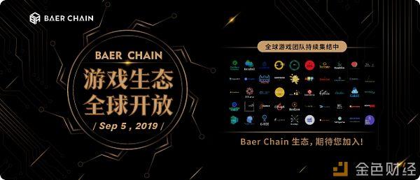 Baer Chain通证管理系统发布升级改版