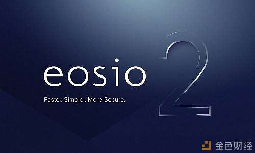 Block.one发布EOSIO 2候选版 4大组件能否托起信仰?