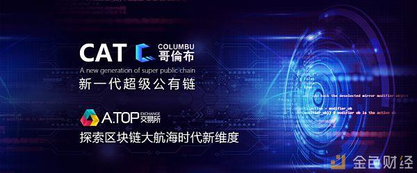 交易所新秀亚交所(A.TOP),即将首发实力派项目哥伦布CAT