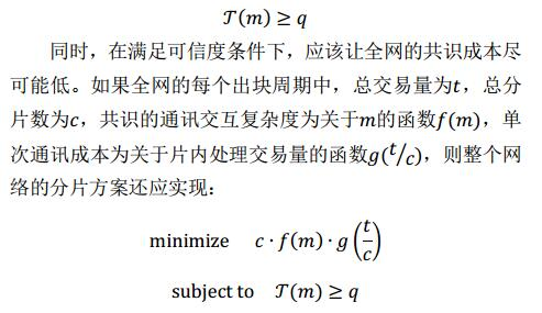MultiVAC(Mtv)基于可信分片计算的高性能弹性公链