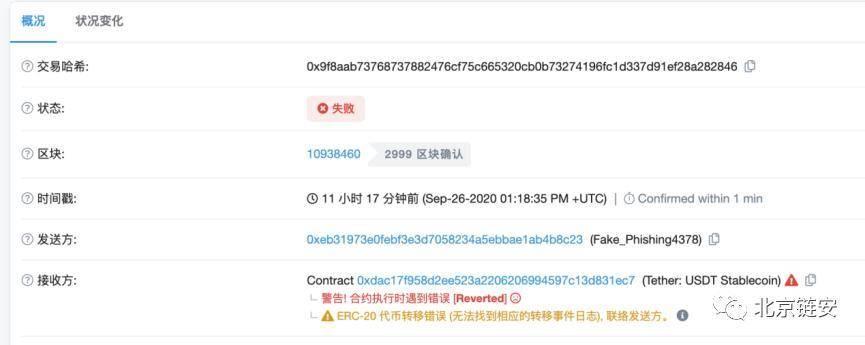 北京链安:链上数据拆解涉及千万美元的 KuCoin 盗币事件