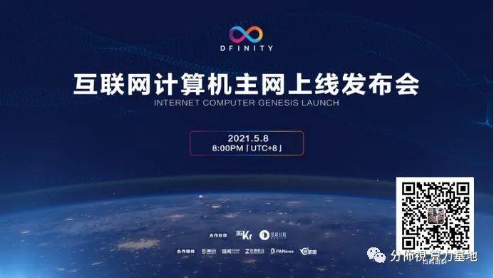 DFINITY线上主网发布会,等你来!