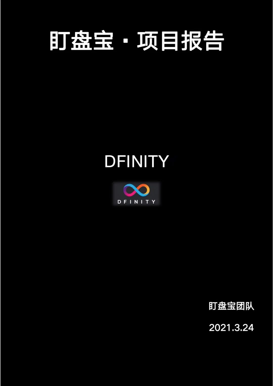 Dfinity项目报告