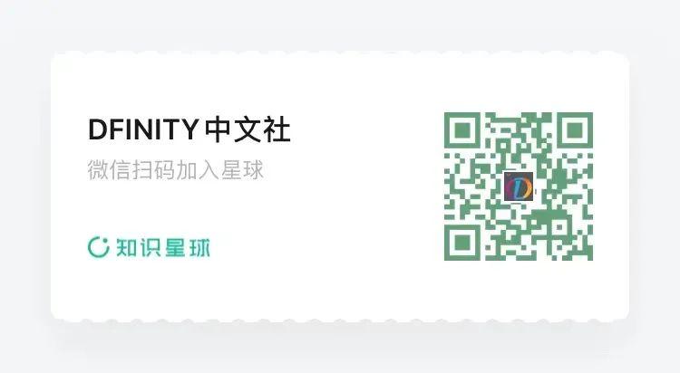 DFINITY 主网创世纪发布会预约与议程