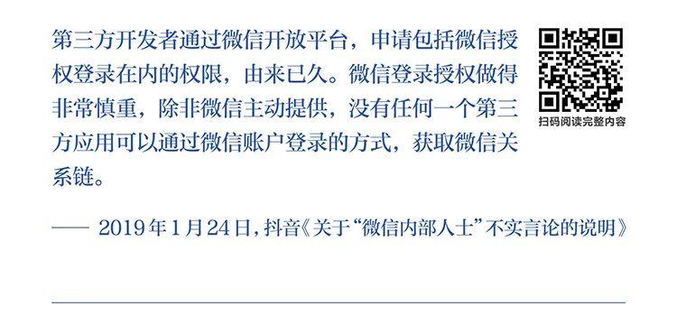 字节跳动遭遇腾讯屏蔽和封禁大事记(2018-2021)