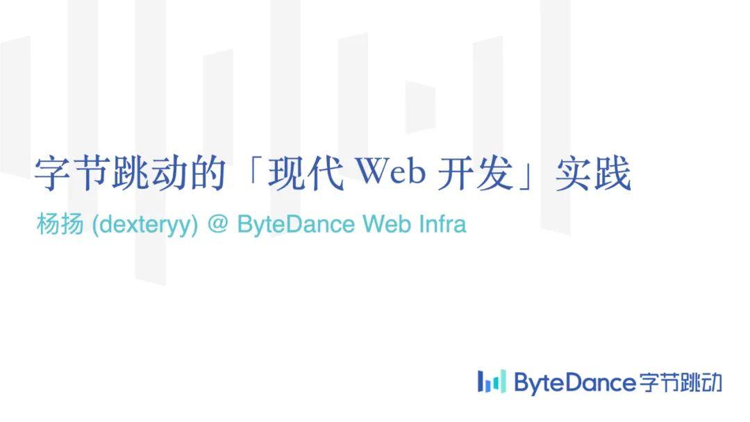 迈入现代 Web 开发(GMTC 2021 演讲《字节跳动的现代 Web 开发实践》全文)
