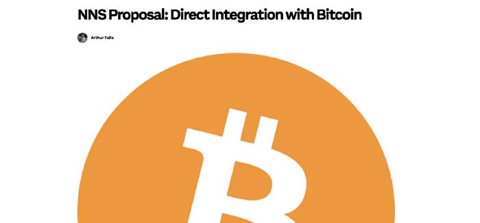 社区批准了将比特币与互联网计算机集成的提案