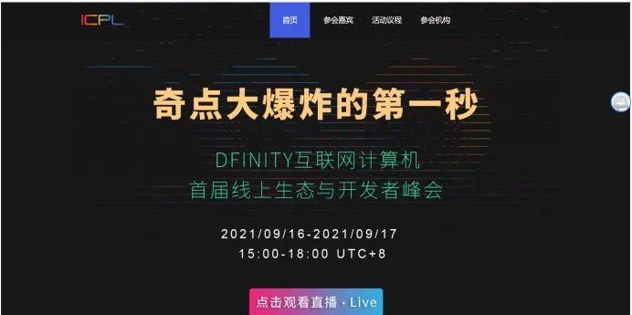 Dfinity周报—Dfinity生态迎来大爆发